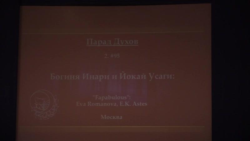 3.2. Inari-sama, Yōkai Usagi — Fapabulous Eva Romanova, E.K. Astes — Москва 95