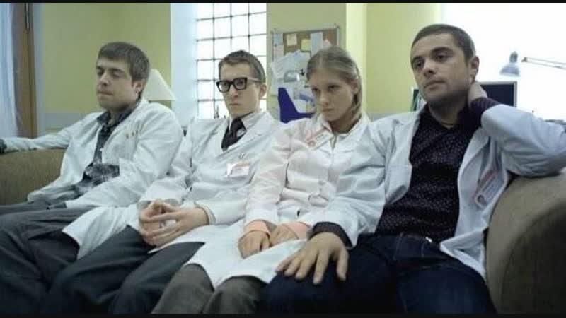 Интерны 1 сезон 3 серия