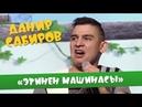 Данир Сабиров «Этинен машинасы» ͡° ͜ʖ ͡° 5 СЕЗОН