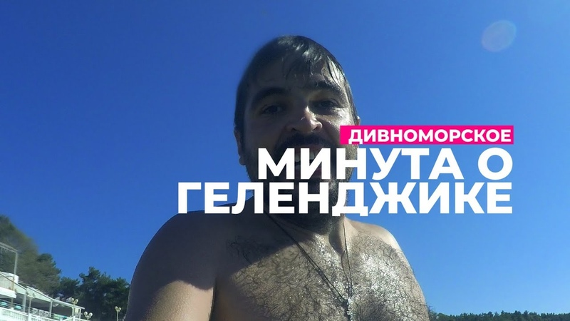 Обзор Дивноморского | Пляж Дивноморского | Переехать в Геленджик