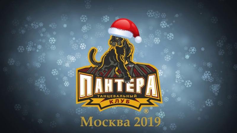 Wwwpanteradanceru Новый год 2019 Спортивно-танцевальный клуб Пантера