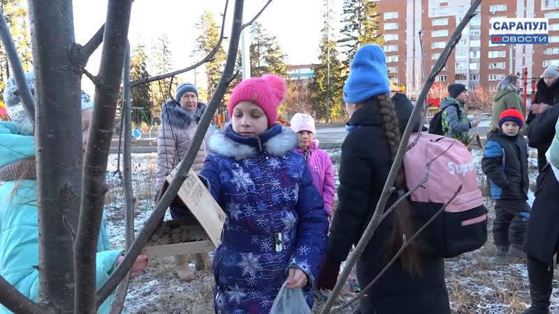 В Сарапуле отметили экологический праздник Синичкин день