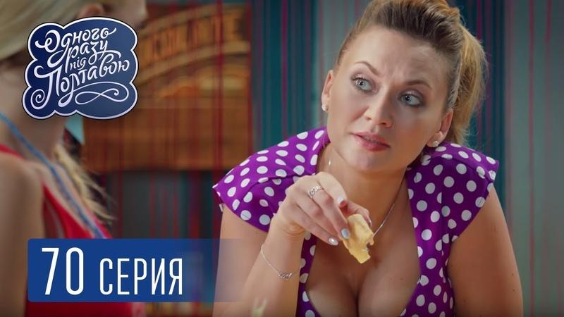 Что Где Когда - 5 сезон, 70 серія   Серіал комедія 2018