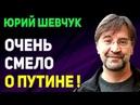 Юрий Шевчук - НE ПOБOЯЛСЯ И СKAЗAЛ !