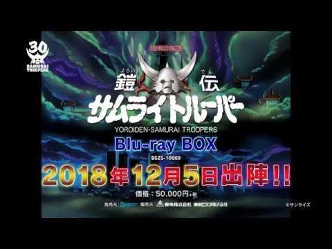 鎧伝サムライトルーパーBlu‐rayBOX CM