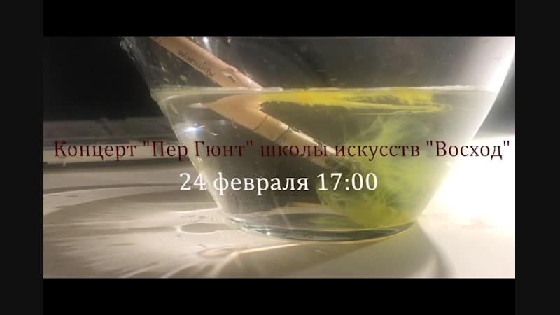Концерт Пер Гюнт (Художественная студия Лествица и оркестр.)