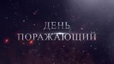 Великое бедствие(День воскресения)!