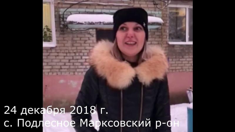 Нет воды: с. Подлесное, ул. Комсомольская, 89. 24 декабря 2018