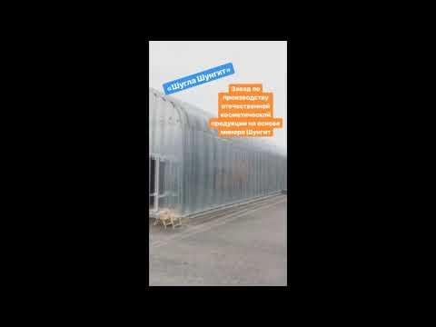 G-TIME CORPORATION На заводе Шугла Шунгит