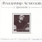 Владимир Асмолов альбом Ностальгия. Трилогия