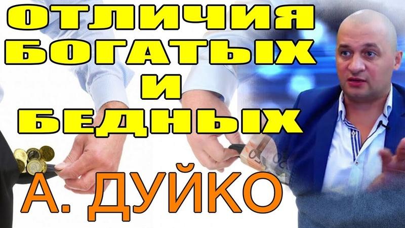 Что отличает богатых людей Андрей Дуйко школа Кайлас