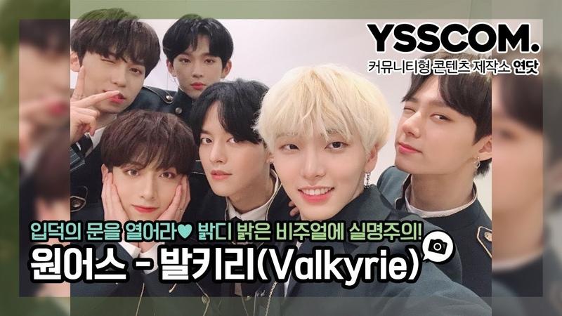 [액션캠연닷] 입덕의 문을 활짝 열 비주얼파티♡ | 원어스(ONEUS) - 발키리(Valkyrie)
