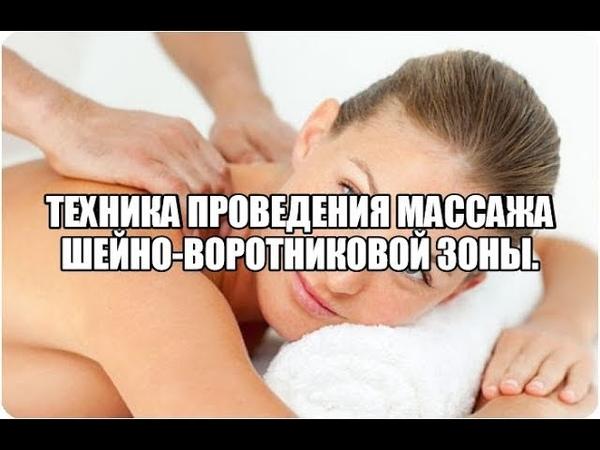Как проходит лечебный профилактический массаж шеи, плеч, спины в студии массажа Красотуля. ру. Лечение остеохондроза, холки.