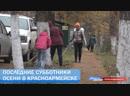 Последние субботники осени в Красноармейске