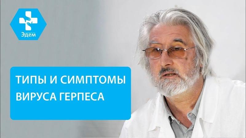 🔬 Типы вируса герпеса и особенности лечения каждого Герпес на теле ЭДЕМ 12