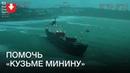 Эпичное видео: британские спасатели помогли российским морякам, севшим на мель
