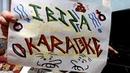 басков киркоров отсылки в клипах ибица караоке унтерменш обозревает