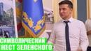 Администрации Президента больше НЕ будет! Зеленский переезжает в офис!