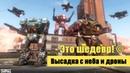 Robot Warfare Атака высадкой и Дроны
