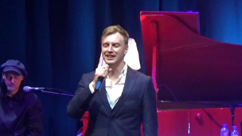 Юбилейный концерт Алексея Гомана ''На грани искусства'' в Культурном центре Вдохновение(3ч)