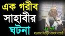 New Bangla Waz 2019।যে বয়ানে শুধু কান্নার ঢেউ।Sirajul Islam 02