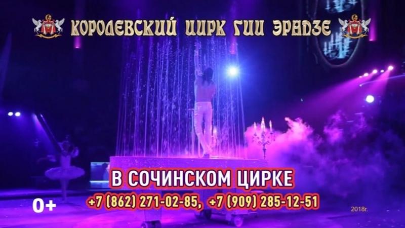 Королевский цирк Сочи до 26 августа Реклама