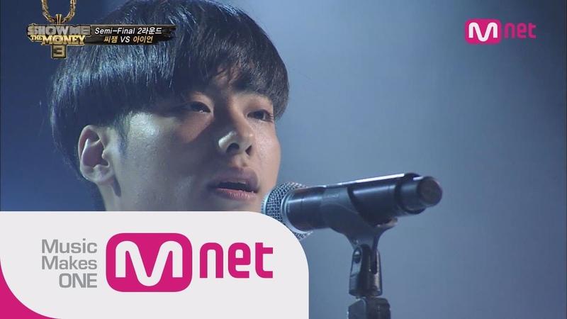 Mnet [쇼미더머니3] Ep.10 : 아이언 - 독기 @Semi-Final