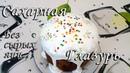 Сахарная глазурь для пасхального кулича из сахарной пудры и желатина без сырых белков
