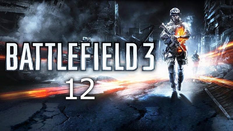 Battlefield 3: Multiplayer V2 - Сетевые Забеги - Качаю скилл и учусь играть [ПРАВДА] №12