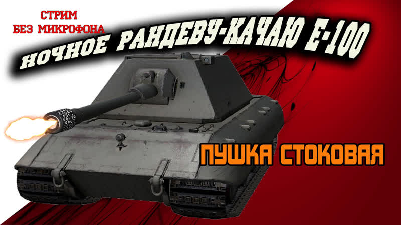 World of Tanks / Бодро иду ко дну.Фарма нет и не будет