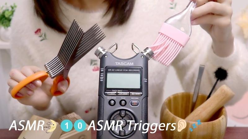 [Japanese ASMR] 10 ASMR Triggers For Sleep Relaxing / DR-40 / Whispering