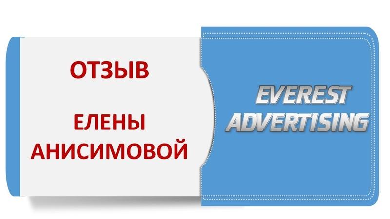 ОТЗЫВ ЕЛЕНЫ АНИСИМОВОЙЭВЕРЕСТ – РЕКЛАМА ВАШЕГО БИЗНЕСА. EVEREST ADVERTISING!
