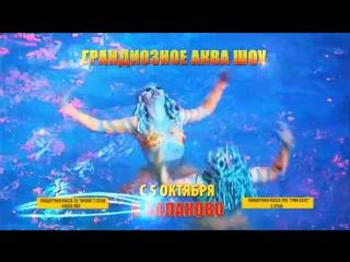 Цирк на Воде с 5 октября в Балаково