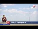 Эффект бумеранга вещающая на Крым радиовышка со стороны Украины стала давать российских сигнал на территории незалежной