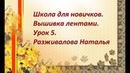 Школа для новичков Вышивка лентами Урок 5 Цветок из 5 лепестков