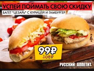 Багет Цезарь + Гамбургер