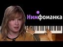 Монеточка - Нимфоманка ● караоке   PIANO_KARAOKE ● ᴴᴰ НОТЫ MIDI