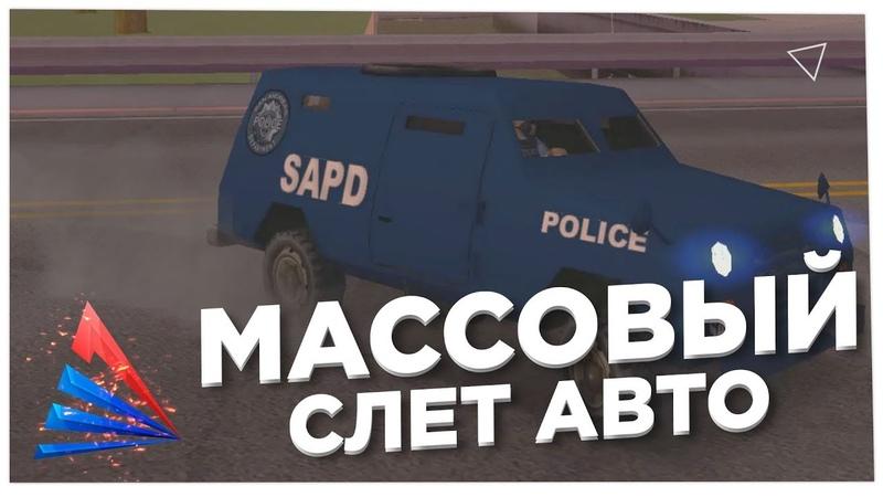 МАССОВЫЙ СЛЕТ АВТО СЛОВИЛ ФБР ТРАК