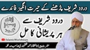 Darood Shareef ke Fawaid Zaror Sunen ¦ Important Long Clip By Peer Zulfiqar Ahmed Naqshbandi Sahib