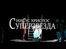 Рок-опера Иисус Христос — суперзвезда (Русская версия)