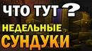 НЕДЕЛЬНЫЕ СУНДУКИ БФА | World of Warcraft Battle for Azeroth