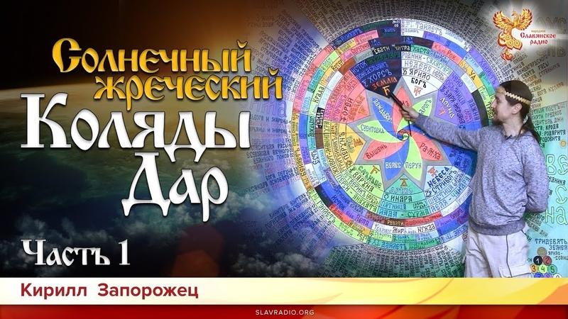 Солнечный жреческий Коляды Дар Кирилл Запорожец Часть 1
