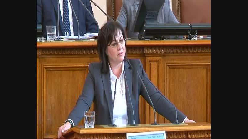 Корнелия Нинова иска дебат за Глобалния пакт за миграция на ООН Декларация на БСП в НС 9 11 2018