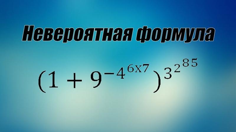 Панциферная формула для экспоненты