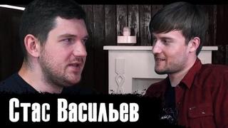 Стас Васильев - о заработках, критике, Поперечном, технологиях и политике