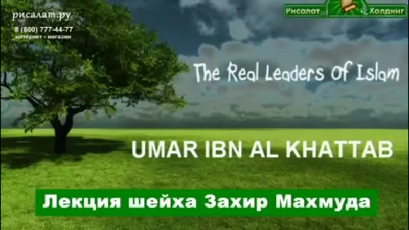 Шейх Захир Махмуд - Умар ибн аль Хатаб