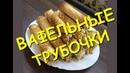 Хрустящие вафельные трубочки Самый простой и вкусный рецепт