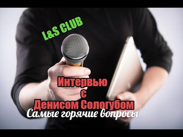 Интервью c Денисом Сологубом LS CLUB