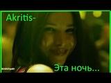 AKRITIS -ЭТА НОЧЬ