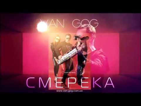 VAN GOG ВАН ГОГ СМЕРЕКА Official Audio